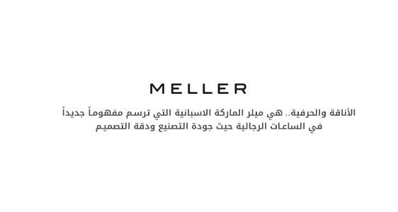 بنرات قسم ميلر MELLER
