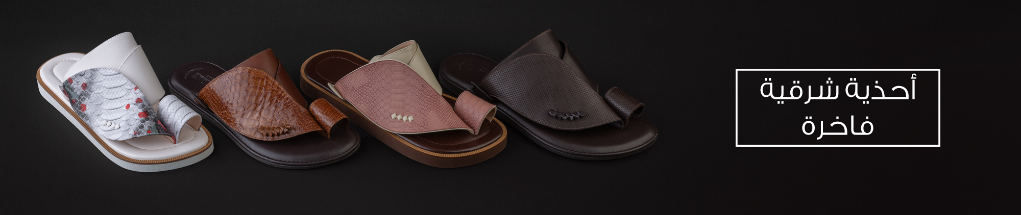 بنر أحذية شرقية كبير