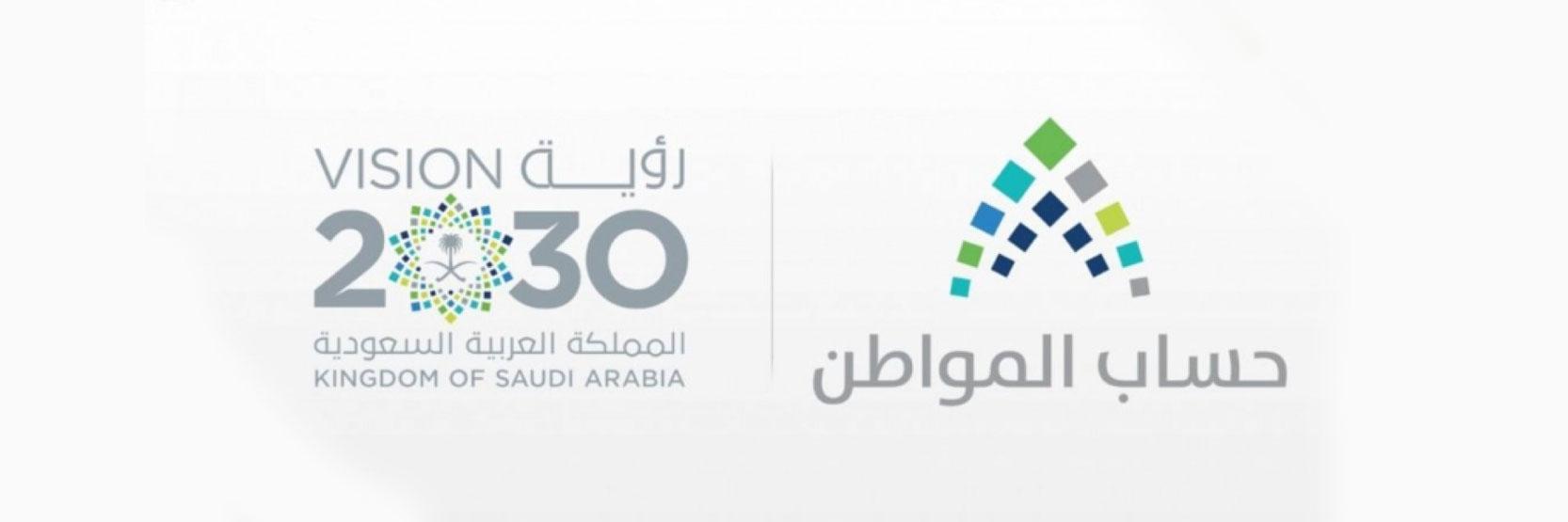 حساب المواطن يبدأ إيداع الدفعة الـ11 لمستحقي الدعم في السعودية